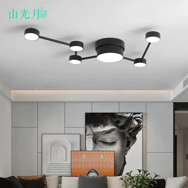 吸頂燈 山光月 極簡吸頂燈北斗星led創意個性客廳餐廳臥室樓道照明燈具飾