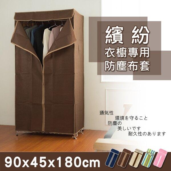 衣架/衣櫥/鐵架 90x45x180公分 衣櫥專用防塵布套(五色可選)01255【省錢大作戰 全館85折】