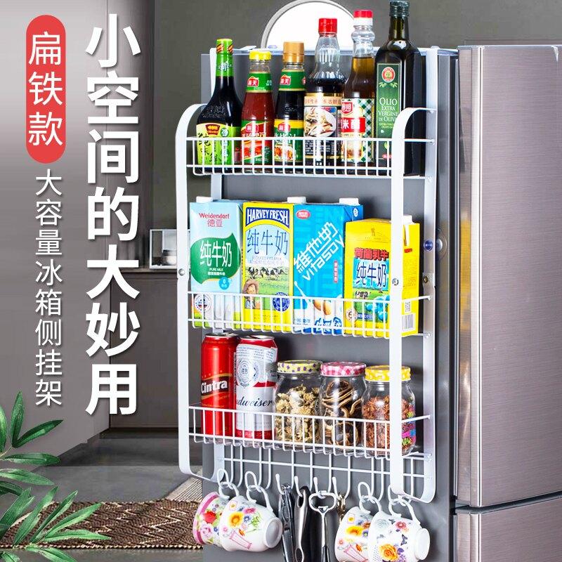 冰箱側掛架 加大款扁鐵款冰箱側壁掛架置物架 大容量廚房置物架調味瓶收納架