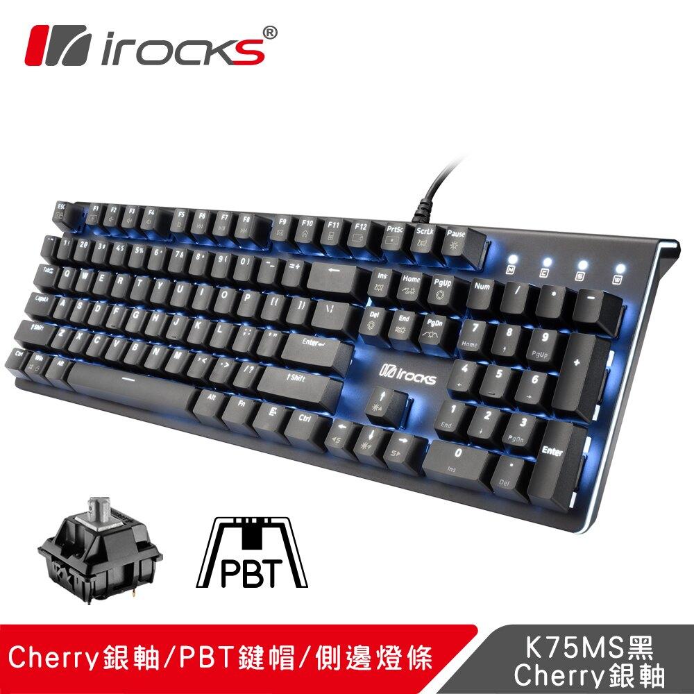 irocks K75M K75MS 黑色上蓋單色背光機械式鍵盤-Cherry銀軸