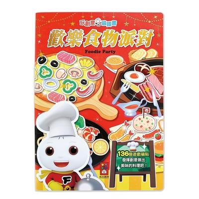 【風車圖書 FOOD超人】 歡樂食物派對-玩創意磁鐵書
