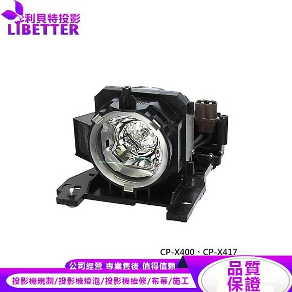 HITACHI DT00841 原廠投影機燈泡 For CP-X400、CP-X417