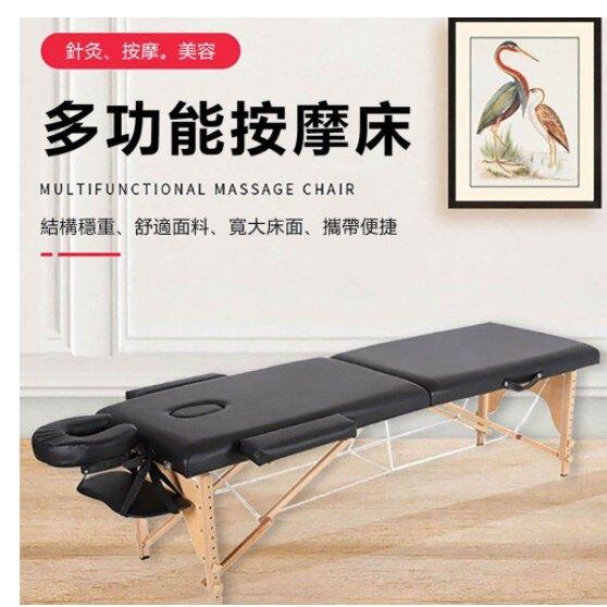 【24H出貨】 折疊SPA按摩床 折疊按摩床 推拿便攜式 美容床紋身床