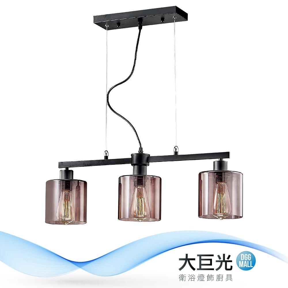 【大巨光】工業風-E27-3燈吊燈-中(ME-1591)