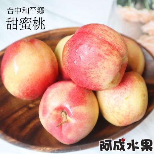 【阿成水果】台中和平甜蜜桃 (6粒/900g/件)