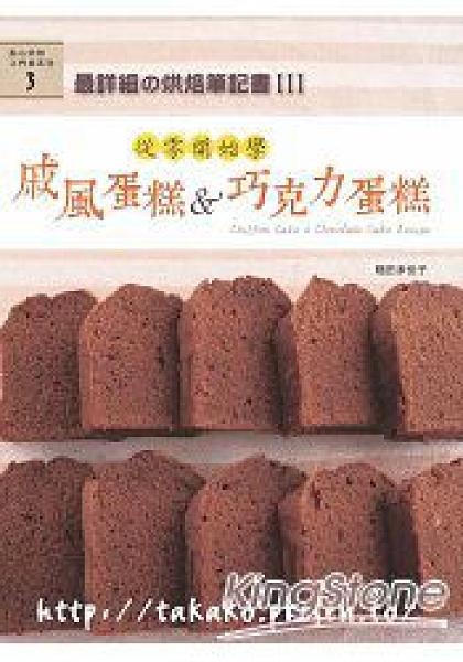 從零開始學戚風蛋糕&巧克力蛋糕