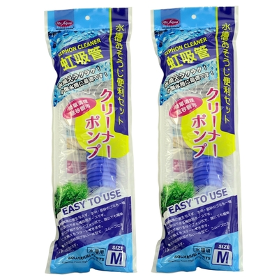 《MR.Aqua》水族魚缸換水工具手壓式磅浦虹吸管 M 2入組