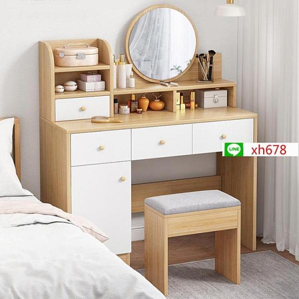 梳妝臺網紅ins風臥室化妝桌北歐風多功能收納櫃一體小戶型簡易桌【頁面價格是訂金價格】