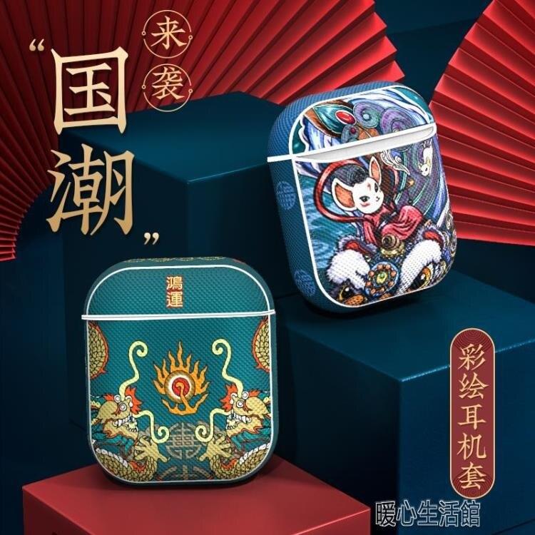 airpods保護套airpodspro中國風殼蘋果2藍芽無線耳機airpod硅硅膠創意軟pro 快速出貨