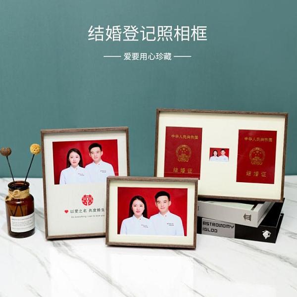 相框 結婚登記照相框擺臺簡約金屬擺件8寸10寸創意網紅結婚證收納盒
