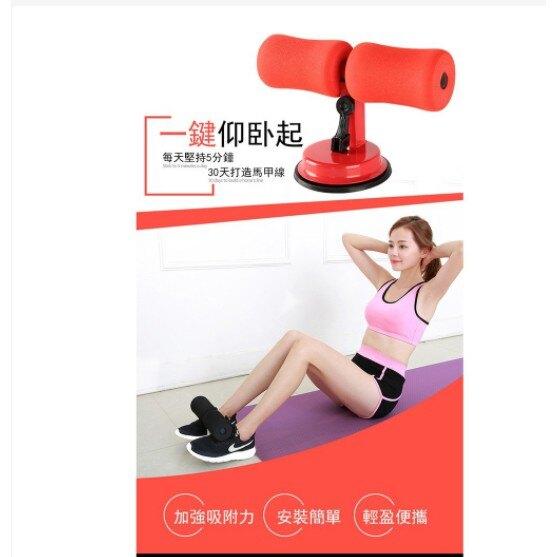 現貨-仰臥起坐輔助器 吸盤式健身器材 家用收腹固定腳神器