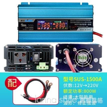 太陽能逆變器充電一體機太陽能電源控制器12v轉220v1000W家用