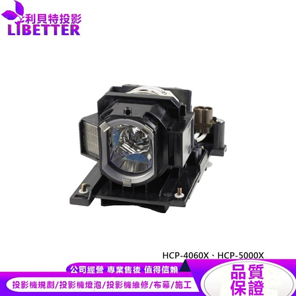 HITACHI DT01171 副廠投影機燈泡 For HCP-4060X、HCP-5000X
