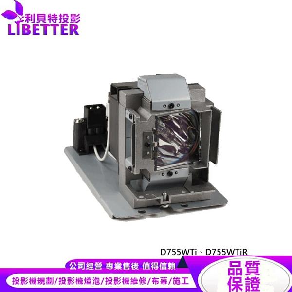 VIVITEK 5811118004-SVV 副廠投影機燈泡 For D755WTi、D755WTiR