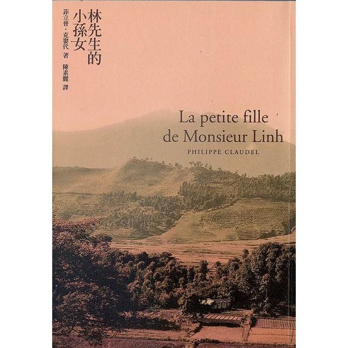 【雲雀書窖】《林先生的小孫女》|木馬 出版|菲立普.克婁代|二手書(LS2F3 )