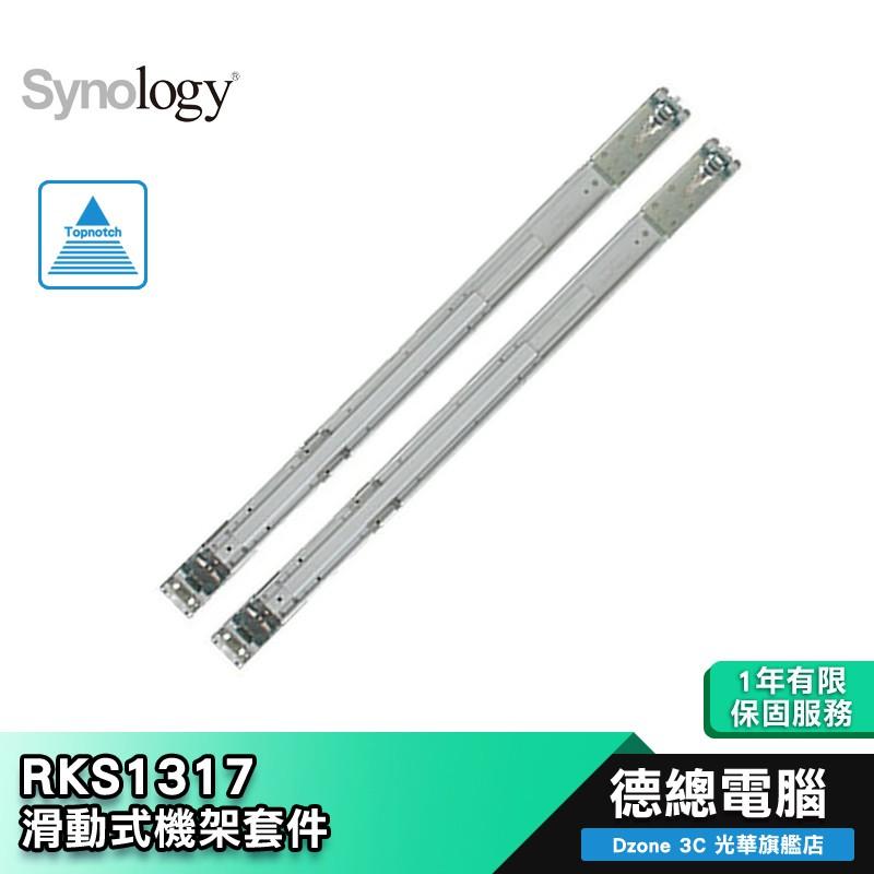 Synology 群暉 RKS1317 滑動式機架套件【免運】支援多數 1U/2U/3U RackStation 機種