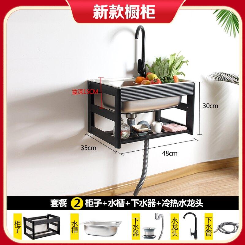 不鏽鋼水槽 單槽洗手盆 廚房不鏽鋼水槽掛牆單槽簡易洗菜盆洗碗池洗手盆水池單盆帶支架子『xy0805』