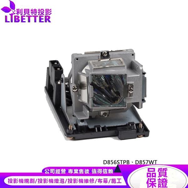 VIVITEK 5811116713-SU 副廠投影機燈泡 For D856STPB、D857WT
