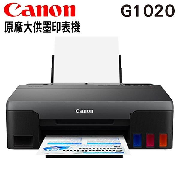 【南紡購物中心】Canon PIXMA G1020 原廠大供墨印表機