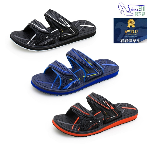 G.P拖鞋.情侶男款 高彈性舒適雙帶拖鞋.藍/黑/橘【鞋鞋俱樂部】【255-G1535M】