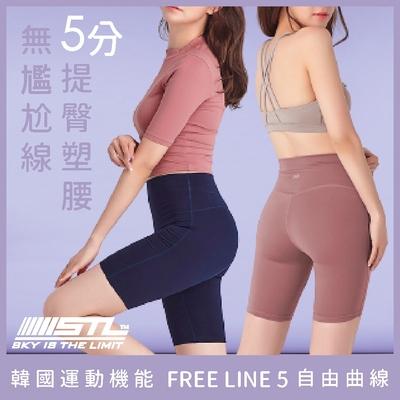 STL yoga Legging FREE LINE 5 韓國瑜伽『無尷尬線』自由曲線塑型5分拉提褲 全系列