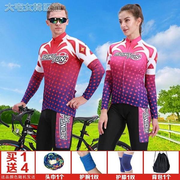 騎行服春夏季男女騎行服長袖套裝公路山地單車騎行服長褲自行車騎行裝備 快速出貨