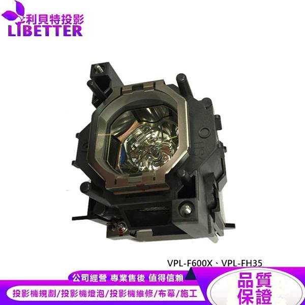 SONY LMP-F331 副廠投影機燈泡 For VPL-F600X、VPL-FH35