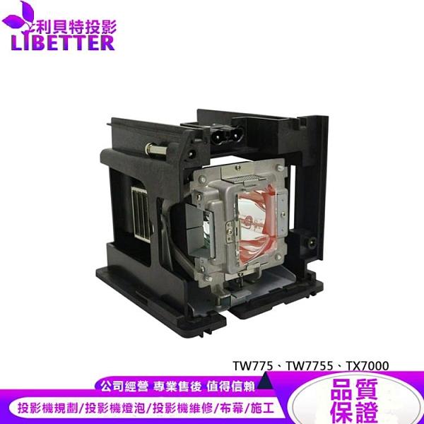 OPTOMA BL-FP330B 副廠投影機燈泡 For TW775、TW7755、TX7000