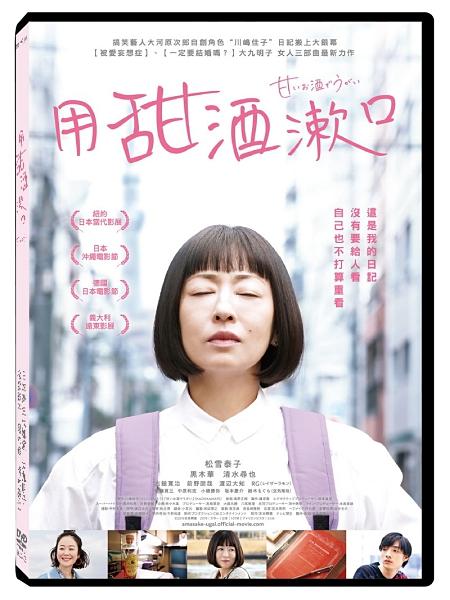 【停看聽音響唱片】【DVD】用甜酒漱口