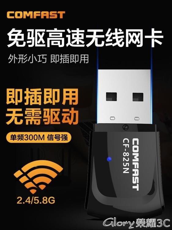 WIFI接收器 COMFAST免驅動USB無線網卡千兆臺式電腦wifi接收器迷你臺式機
