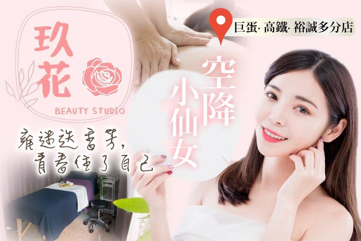 【高雄】玖花 skin studio #GOMAJI吃喝玩樂券#電子票券#美體護膚
