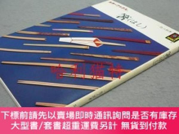 二手書博民逛書店罕見箸(はし)カラーブックス816Y403949 一色八郎 保育社 出版1991
