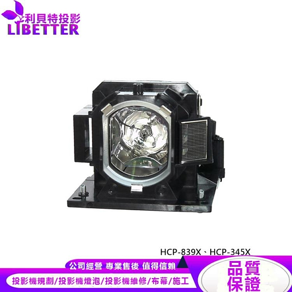 HITACHI DT01481 副廠投影機燈泡 For HCP-839X、HCP-345X