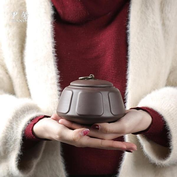 紫砂茶葉罐陶瓷密封罐存茶罐普洱茶葉盒茶罐禮盒【匯美優品】