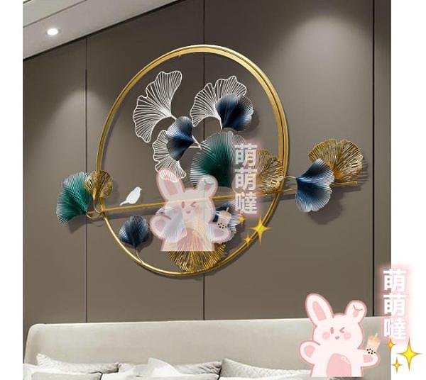 壁畫背景墻飾客廳墻面裝飾餐廳立體銀杏葉壁掛墻上裝飾掛件背景裝飾【萌萌噠】