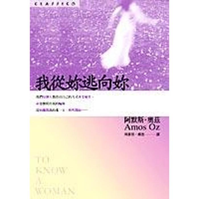 【雲雀書窖】《我從妳逃向妳》|皇冠出版|阿默斯‧奧茲|二手書(LS2F4 )
