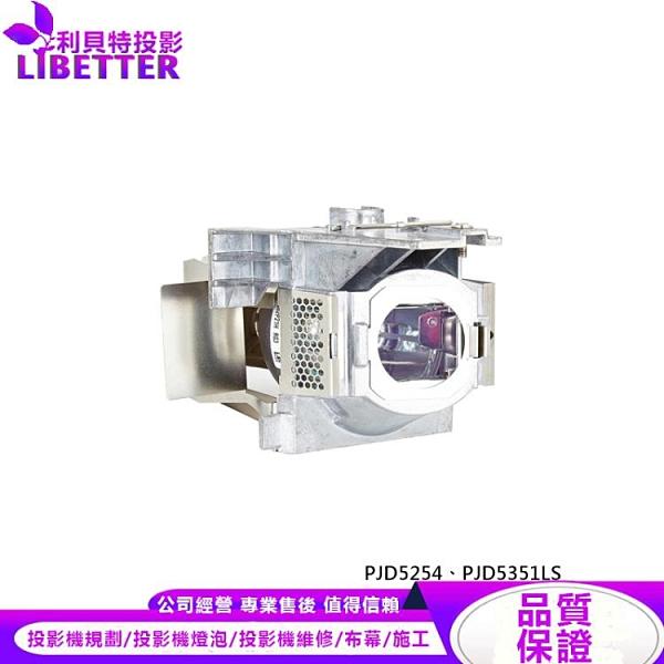 VIEWSONIC RLC-092 副廠投影機燈泡 For PJD5254、PJD5351LS