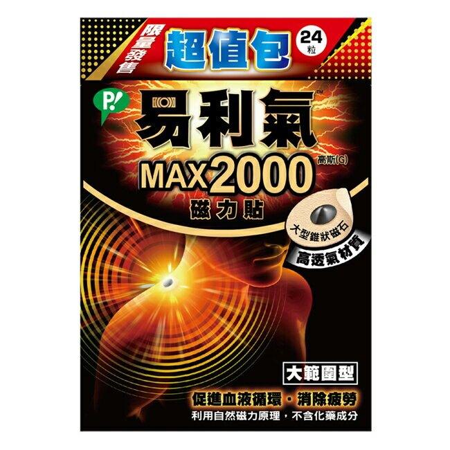 易利氣2000磁力貼(24粒)超值包