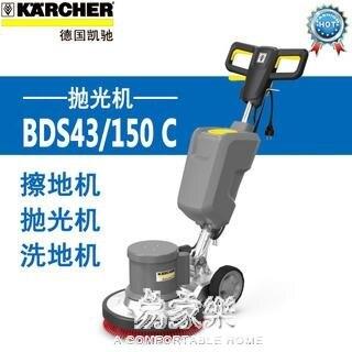 洗地機 karcher凱馳集團手推式全自動工廠工業掃地機洗地機BDS 43/150 C 易家樂