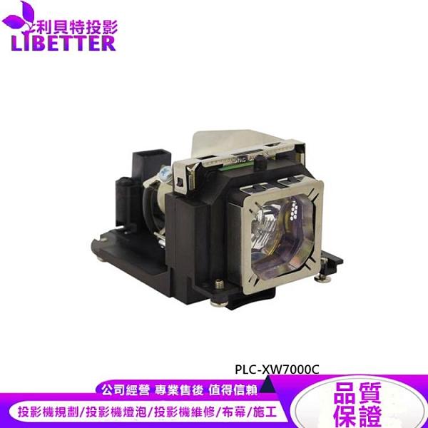 SANYO POA-LMP129 副廠投影機燈泡 For PLC-XW7000C
