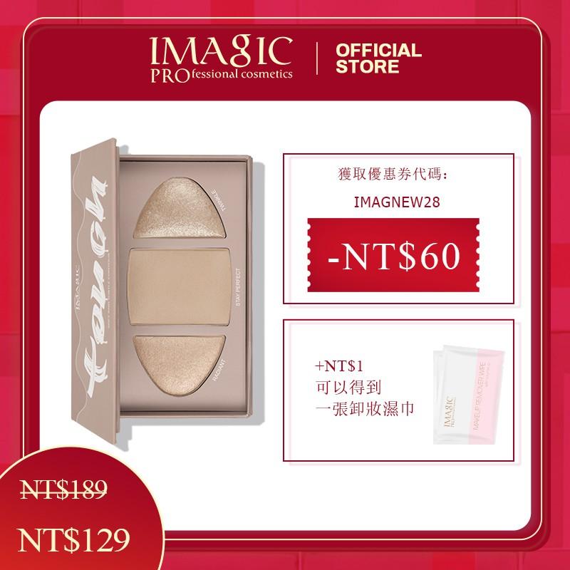 IMAGIC柔軟細膩提亮膚色高光修容盤