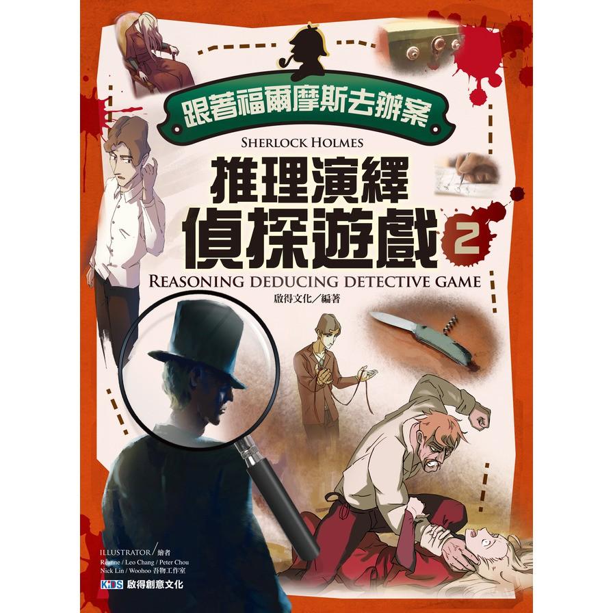跟著福爾摩斯去辦案-推理演繹偵探遊戲(2)(啟得文化)