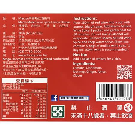 【MACRO】熱紅酒香料 香檸風味 30G