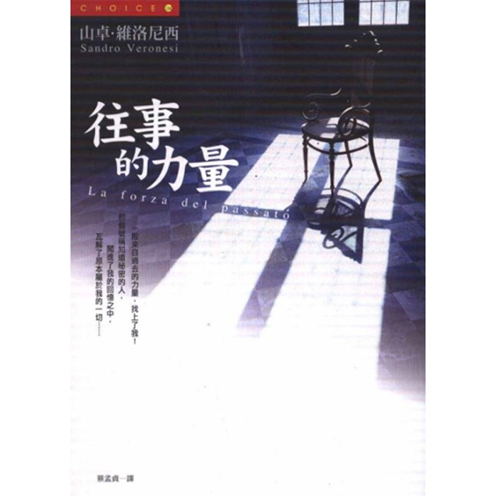 【雲雀書窖】《往事的力量 》|皇冠出版|山卓.維洛尼西 |二手書(LS2F5 )