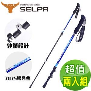 【韓國SELPA】破雪7075鋁合金外鎖登山杖(四色任選)(超值兩入)藍色2入