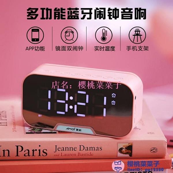 創意鬧鐘音響學生用智能USB充電女可愛臥室床頭桌面多功能電子時鐘【樱桃菜菜子】