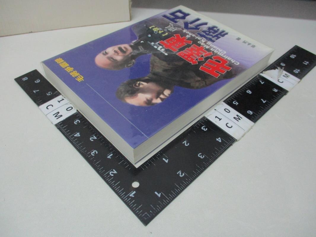 【書寶二手書T1/傳記_CHA】毛蔣爭霸錄—毛澤東與蔣介石(下卷)_葉永烈