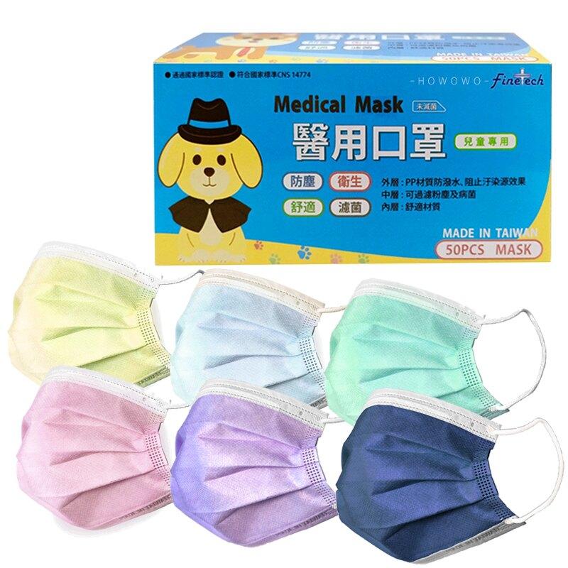 釩泰 兒童口罩 成人口罩 50入 醫療口罩 平面口罩 雙鋼印 醫用口罩 幼童口罩 14774 台灣製造