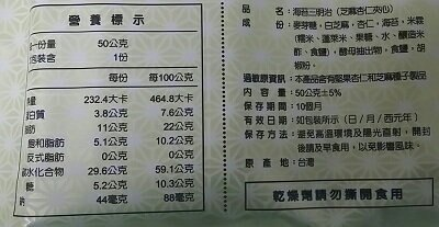 橘平屋 海苔三明治-芝麻杏仁夾心(50g/包) [大買家]