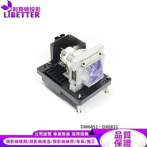 VIVITEK 3797807700-SVK 副廠投影機燈泡 For DW6851、DX6831